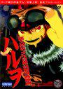【中古】総天然色少年冒険活劇漫画映画 ハルヲ b3031/APD-1252【中古DVDレンタル専用】