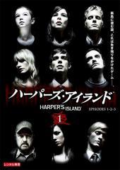 【中古】ハーパーズ・アイランド 全6巻セットs3442/PDRA117814【中古DVDレンタル専用】
