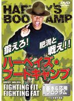 【中古】ハーベイズ・ブートキャンプ b4549/DMG-7321【中古DVDレンタル専用】