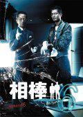 【中古】相棒 season6 Vol.01 b671/SDR-F4476A【中古DVDレンタル専用】