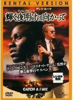 【中古】輝く夜明けに向かって b7835/UNRD-44732【中古DVDレンタル専用】