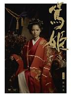 【中古】▼NHK大河ドラマ 篤姫 完全版 第四巻b41/GNBR-8275【中古DVDレンタル専用】