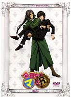 【中古】OVA 今日からマ王!R 『愛の乙女』 b9477/KMAT-19020【中古DVDレンタル専用】