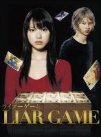 【中古】LIAR GAME ライアーゲーム 全6巻セットs5900/PCBC-71231-71236【中古DVDレンタル専用】