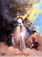 【中古】ロード・オブ・ザ・リング 指輪物語 b9796/DLR-36220【中古DVDレンタル専用】