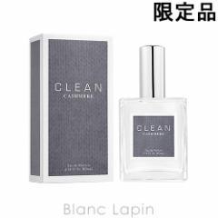 クリーン CLEAN カシミア EDP 60ml [007126]