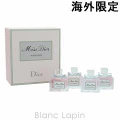 クリスチャンディオール Dior ミスディオールラコレクション 5mlx4 [385459]
