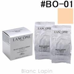 ランコム LANCOME ブランエクスペールクッションコンパクトH レフィル 【2個入り/しっかりカバー】 #BO-01 13gx2 [638036]