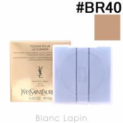 イヴサンローラン YVES SAINT LAURENT ラディアントタッチルクッション レフィル #BR40 15g [634405]【クリアランスセール】
