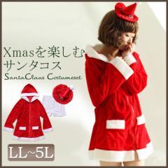 サンタさん3点セット☆/サンタクロース コスチューム サンタコス クリスマス Xmas/大きいサイズ レディース LLサイズ 2L 3L 4L 5L XXL/冬
