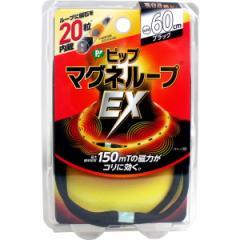 ピップ マグネループEX ブラック 60cm 【3月30日までの特価】