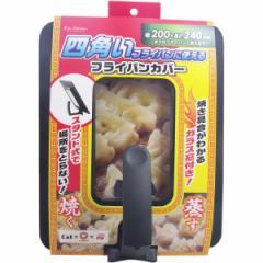 冷食活用! 四角いフライパンカバー FG-5181