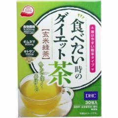 DHC 食べたい時のダイエット茶 玄米緑茶 3...