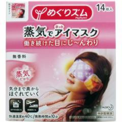 めぐりズム蒸気でホットアイマスク 無香料 14枚入