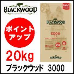 BLACKWOOD(ブラックウッド)3000 20kg(ラム)
