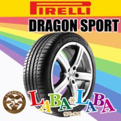 PIRELLI 225/45R18 95W XL DRAGON SPORT ピレリ ドラゴン スポーツ ||2本以上で送料無料||