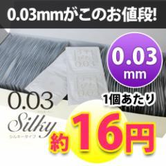 業務用コンドーム Silky(シルキー003) 0.03mm Mサイズ 144個入│激安コンドーム144枚入り 避妊具 スキン 5000円以上送料無料