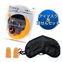 安眠セット アイマスクと耳栓│安眠 睡眠不足 旅行 飛行機 新幹線 耳せん リラックス 目隠し 5000円以上送料無料