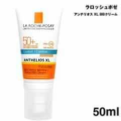 ラロッシュポゼ アンテリオス XL BBクリーム SPF50+ 50ml【BBクリーム/化粧下地】【GTT】[6019702]