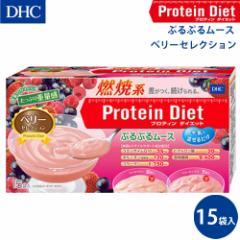 DHCプロティンダイエット ぷるぷるムースベリーセレクション 15袋入(ストロベリー味×8袋、ベリーミックス味×7袋)|[6019918]