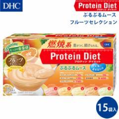 DHCプロティンダイエットぷるぷるムース フルーツセレクション15袋入(5味×各3袋)|[6019917]