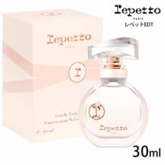 レペット(Repetto) レペットEDT 30ml  [6018710]