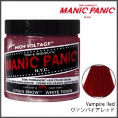 マニックパニック MC11032 Vampire Red ヴァンパイアレッド【MANIC PANIC】【ヘアカラークリーム】 [6014457]
