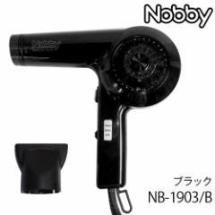 Nobby ノビー NB-1903 ブラック【日本製ヘアードライヤー】【沖縄・離島は送料無料対象外】 [6017542]