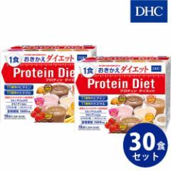 【2箱セット】 DHC プロティン ダイエット ドリンクタイプ 15袋入 × 2箱 セット【沖縄・離島は送料無料対象外】|[6018904]