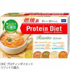 大人気【即納】 DHC プロティン ダイエット リゾット 15袋入 (5味×各3袋) 15食  [6006151]
