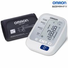 オムロン 血圧計HEM-8713  【沖縄・離島は送料無料対象外】 [6020396]