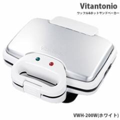 ビタントニオ  ワッフル&ホットサンドベーカー VWH-200W(ホワイト)【ワッフルメーカー 人気】【沖縄・離島は送料無料対象外】 [6020265]