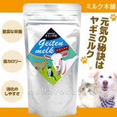 【メール便発送OK】 ミルク本舗 オランダ産100%ヤギミルク100g(犬猫用)【山羊みるく、ゴートミルク、肥満犬、老犬にも】 [6021657]