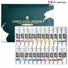 【メール便対応商品】ターナー色彩 アクリルガッシュ24色スクールセット (6024651)