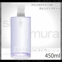 シュウウエムラ ブランクロマ ブライト&ポリッシュ クレンジングオイル 450ml【GTT】|[6014390]