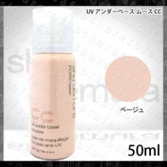 シュウウエムラ UV アンダーベース ムース CC ベージュ 50g【化粧下地】shu uemura |[6014815]