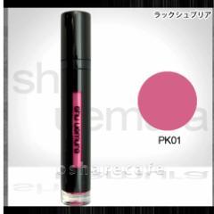 【メール便発送OK】 シュウウエムラ ラックシュプリア PK01(ピンクスキャンダル)【リキッドルージュ】[GTT]|[6018830]