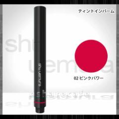 【メール便発送OK】 シュウウエムラ ティント イン バーム 02 ピンクパワー【口紅|リップ】GTT|[6020412]
