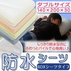 防水シーツ ダブル BOX 防水 シーツ ベッドカバー ベッドシーツ Dサイズ  おねしょ 介護 140×200×30cm パイル