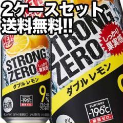 サントリー -196℃ ストロングゼロ ダブルレモン 350ml缶×48本[24本×2箱]【3〜4営業日以内に出荷】[チューハイ][送料無料]