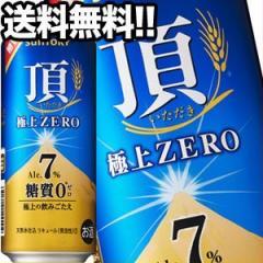 サントリービール 頂[いただき] 極上ZERO 500ml缶×24本【4〜5営業日以内に出荷】[送料無料]