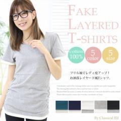 トレンドのフリル袖でレディ度アップ レイヤード風袖フリルTシャツ 半袖 Tシャツ tシャツ レディース 重ね着風 フリル袖 綿