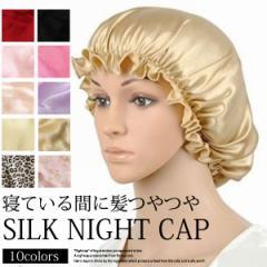 ナイトキャップ シルク レディース ヘアケア シルクナイトキャップ 就寝用 髪 摩擦 守る 美髪 髪さらさら tv 話題 おやす