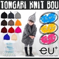 とんがりニット帽 10色展開 妖精さんなの?キッズ帽子 カワイイ リトルガール 女の子 男の子 うずまき帽子 子供 乳幼児 頭 小さいサイズ