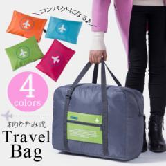 折りたたみ式 トラベルバッグ コンパクトにたためて大容量 ボストン バッグ トラベルバッグ ショルダーバッグ 旅行バッグ