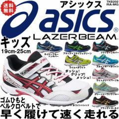アシックス スニーカー 靴 レーザービーム キッズ ジュニア 子供 男の子 女の子 白 青 黒 黄 グレー LazerBeam ASICS 通園 通学 運動靴