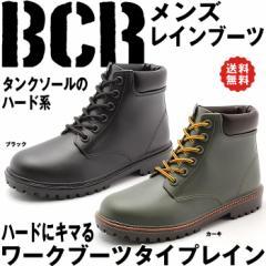 レインブーツ メンズ ワークブーツ カジュアル シューズ 防水 靴 黒 ブラック カーキ bcr518 送料無料