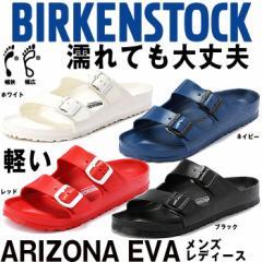 ビルケンシュトック EVA アリゾナ サンダル メンズ レディース 履き心地がいい 歩きやすい ブラック 黒 ホワイト 白 ネイビー レッド 赤