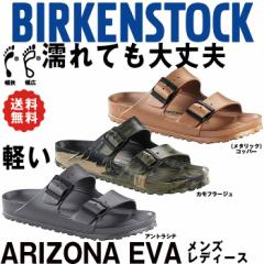 ビルケンシュトック EVA アリゾナ サンダル メンズ レディース 履き心地がいい 歩きやすい カモフラージュ メタリックグレー コッパー