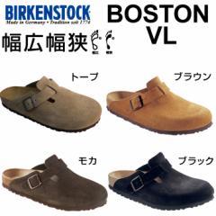 送料無料 ビルケンシュトック ボストン BIRKENSTOCK BOSTON VL ベーシックサンダル スエードレザー ベルトサンダル 幅広 幅狭 レディース